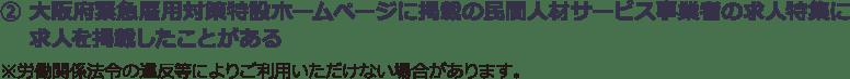 大阪府緊急雇用対策特設ホームページに掲載の民間人材サービス事業者の求人特集に法人を掲載したことがある