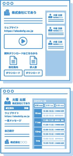 企業や担当者情報のイメージ画像