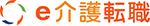 e介護転職のサイトロゴ