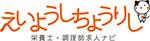 栄養士・調理師求人ナビのサイトロゴ