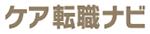 ケア転職ナビのサイトロゴ