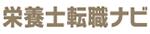栄養士転職ナビのサイトロゴ