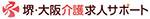 堺・大阪介護求人サポートのサイトロゴ