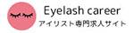 アイラッシュキャリアのサイトロゴ
