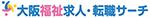 大阪福祉求人・転職サーチのサイトロゴ