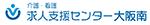 介護求人支援センター大阪南
